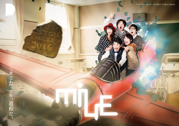 miLE_visual_s