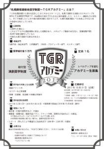 TGR2017アカデミー募集0828
