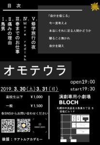 20190330_theatresundayboysura