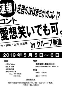 20190505_oretachikari