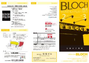 BPI201902-03cover