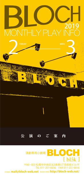 BPI201902-03cover01