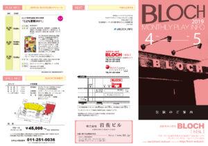 BPI201904-05cover