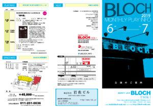 BPI201906-07cover