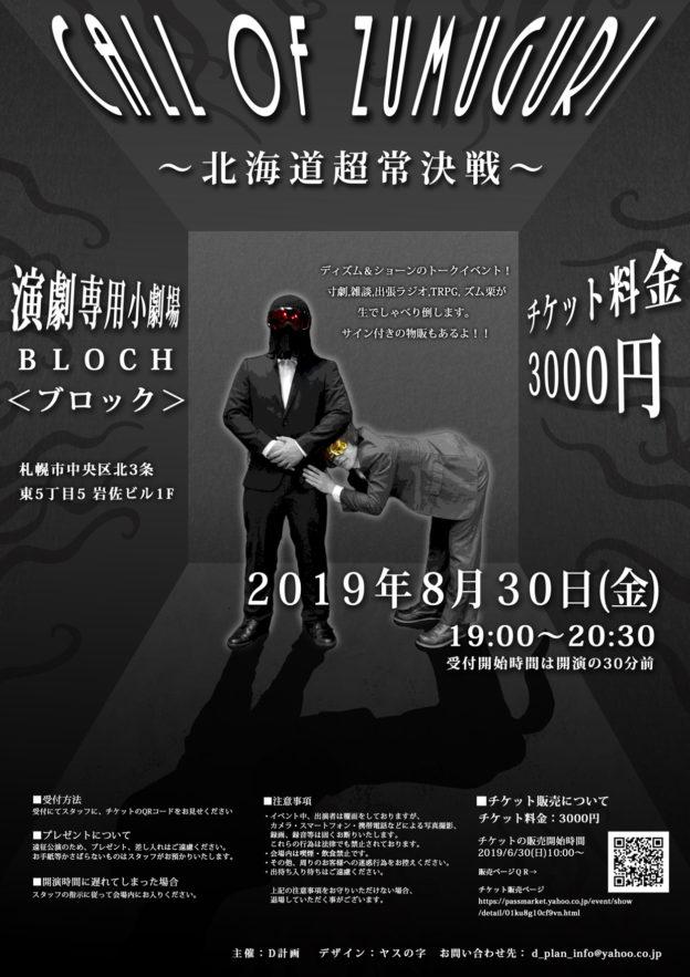 20190830_Dkeikaku