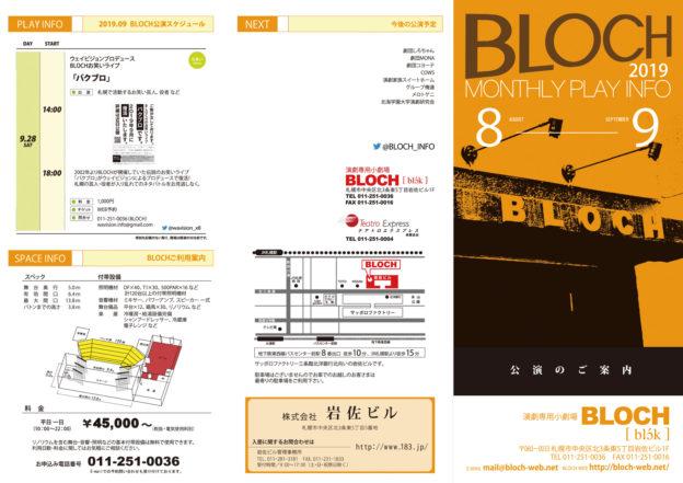BPI201908-09cover