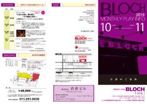 BPI201910-11cover