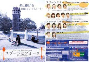 20200111_shitayajirushiflyer