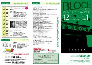 BPI201912-202001cover