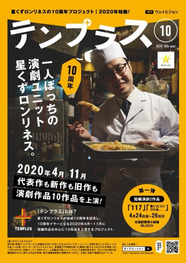20200427_hoshikuzu