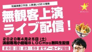 20200427_hoshikuzu01