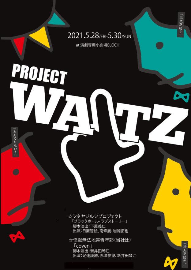 WALTZ03仮タラ2