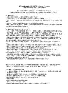 20210702_fireworks_taisaku
