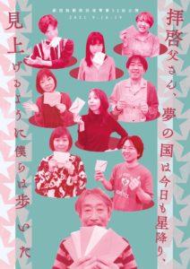20210616_kaijyumuhochitai_flyer