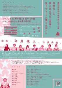 20210616_kaijyumuhochitai_flyerura
