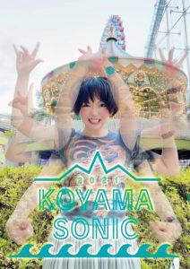 20211001_koyamasonicflyer