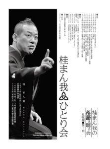 21-11-7 manga-nagoya2
