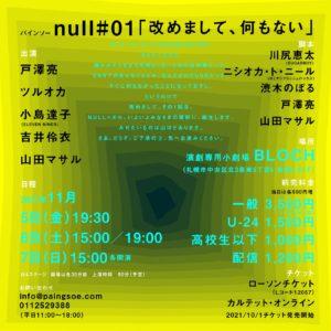 null_01_sns_info00