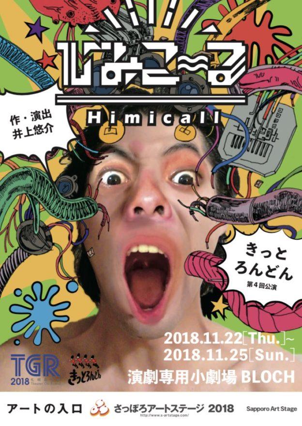 20181122kittolondon_flyer
