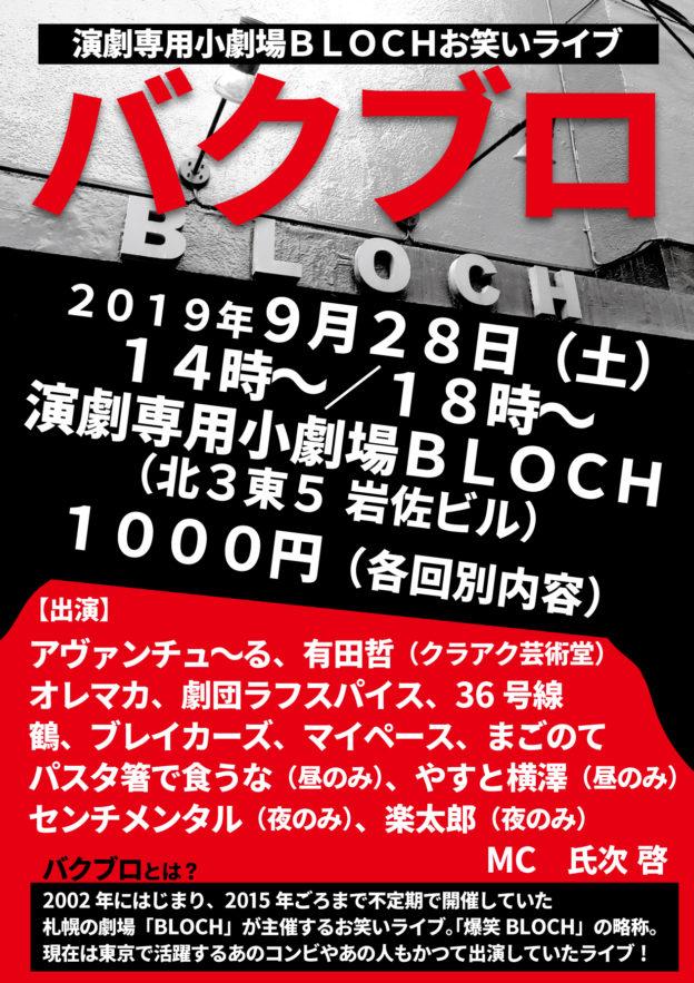 20190928_bakuburoflyer