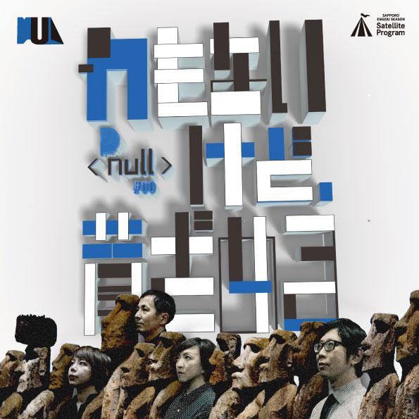 null_logo_00-flyler