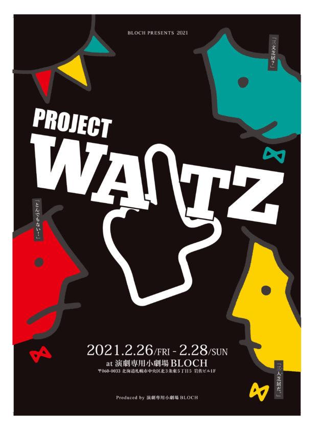 projectwaltz_表面_a4