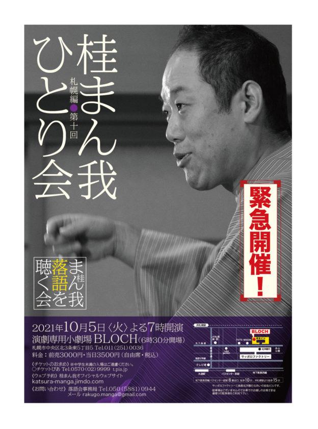 21-10-5 manga-sapporo