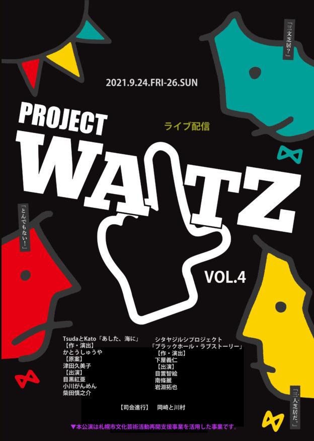 waltz04 配信チラシ